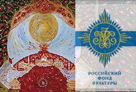 «Облако Неведения» - в дар Российскому Фонду Культуры