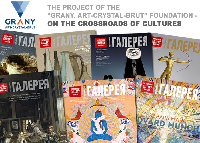The project 'On the crossroads of cultures'